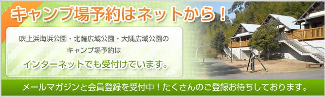 キャンプ場予約サイトオープン!